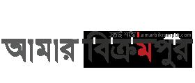 Amar Bikrampur