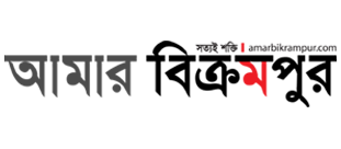 Amar Bikrampur | Latest Munshiganj, Bangladesh, Entertainment and Exclusive News